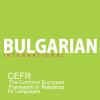 Bolgarski jezik - mednarodni izpit