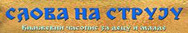 Elektronski časopis - Slova na struju