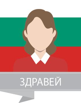 Prevajanje iz angleškega v bolgarski jezik
