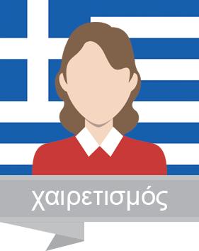 Prevajanje iz grškega v ukrajinski jezik