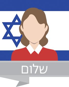 Prevajanje iz hebrejskega v norveški jezik