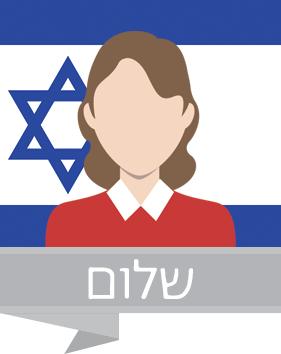 Prevajanje iz hebrejskega v romunski jezik