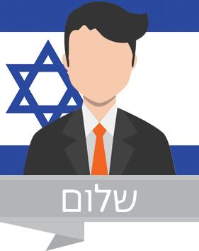 Prevajanje iz hebrejskega v portugalski jezik