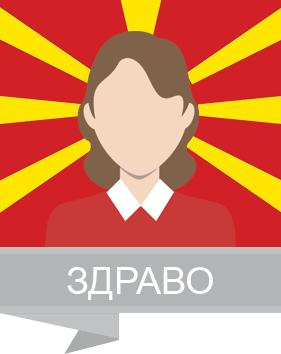 Prevajanje iz slovaškega v makedonski jezik