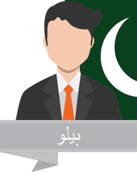 Prevajanje iz pakistanskega v angleški jezik