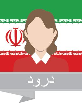 Prevajanje iz angleškega v perzijski jezik