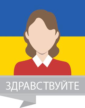 Prevajanje iz ukrajinskega v slovenski jezik