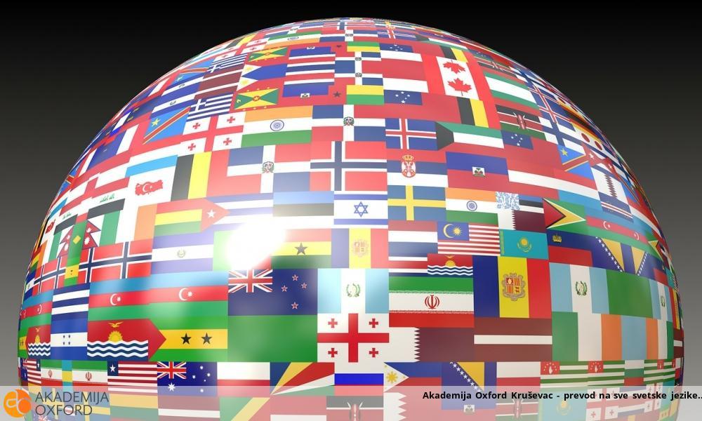 Akademija Oxford Kruševac - prevod na sve svetske jezike